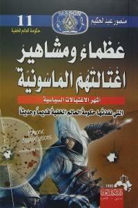 عظماء ومشاهير اغتالتهم الماسونية