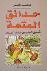 حدائق المتعة - فنون الجنس عند العرب