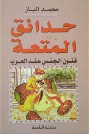 حدائق المتعة – فنون الجنس عند العرب
