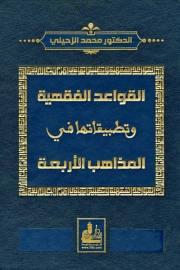 القواعد الفقهية وتطبيقاتها في المذاهب الاربعة