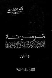 موسوعة العمارة والاثار والفنون الاسلامية - المجلد الخامس