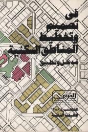 مدخل وتطبيق في تصميم وتخطيط المناطق السكنية
