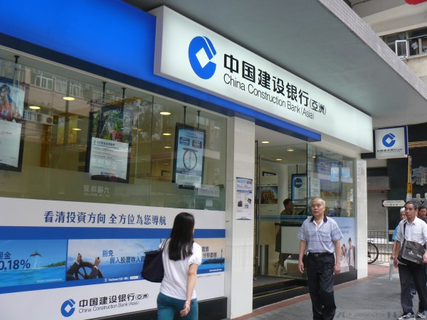 Free Withdrawals at China Construction Bank ATM for Clients of Global ATM Alliance