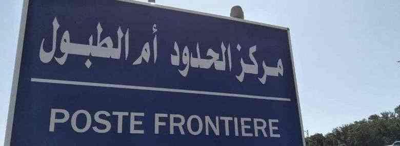 صورة 350 شخص عادوا إلى تونس من الجزائر عبر معبر أم الطبول