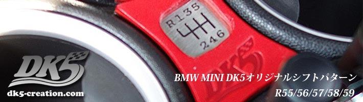 BMW MINIシフトパターン