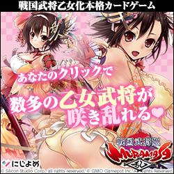 戦国武将姫 MURAMASA乱 - 時は戦国!武将姫たちが咲き乱れる!