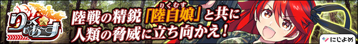 りっく☆じあ~す - 『陸自娘(りくむす)』達の司令官となり、脅威に立ち向かえ!