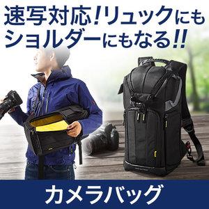 サンワサプライ カメラバッグ(カメラリュック・ショルダー対応)