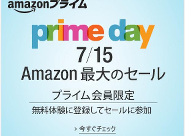 Amazon Prime Day セール