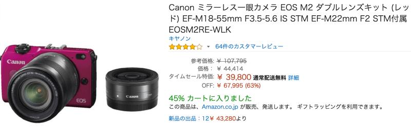 Amazon Canon ミラーレス一眼カメラ EOS M2 ダブルレンズキット (レッド) EF-M18-55mm F3.5-5.6 IS STM EF-M22mm F2 STM付属 EOSM2RE-WLK
