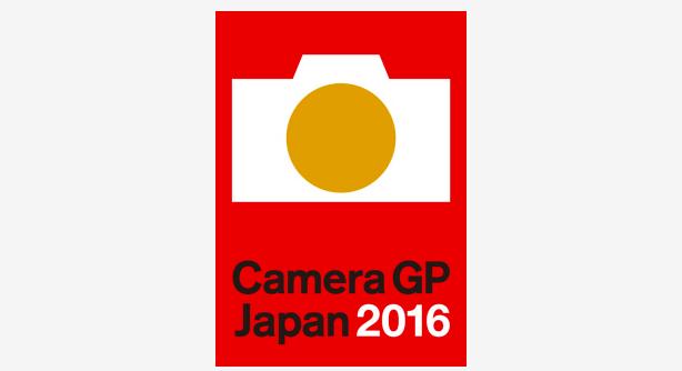 カメラグランプリ 2016