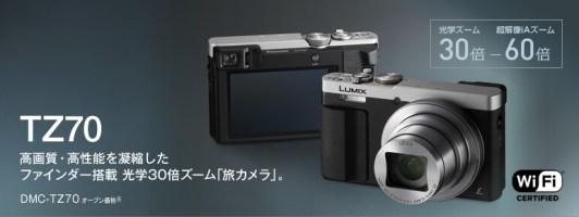DMC-TZ70|デジタルカメラ LUMIX(ルミックス)|Panasonic