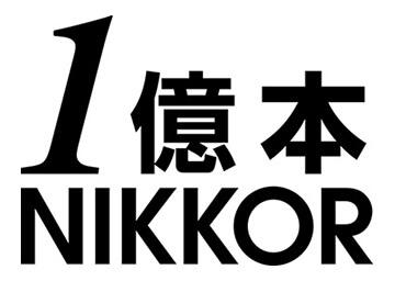 レンズ交換式カメラ用の「NIKKOR」レンズ、累計生産本数1億本を達成