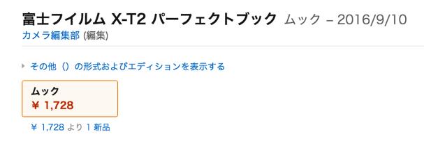 Fujifilm 富士フイルム X-T2 パーフェクトブック