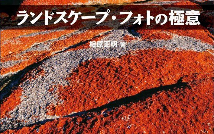 誰も伝えなかった ランドスケープ・フォトの極意 (玄光社MOOK)2013/12/9 相原 正明