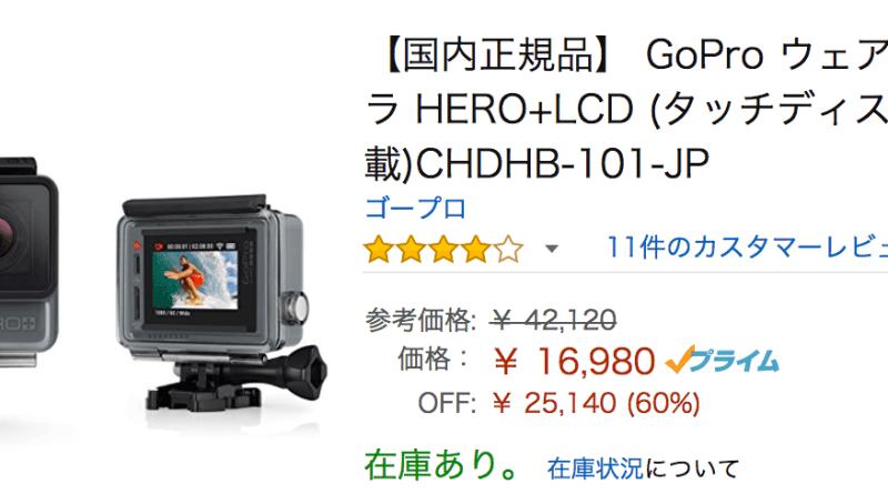 GoPro HERO+ LCD Amazon