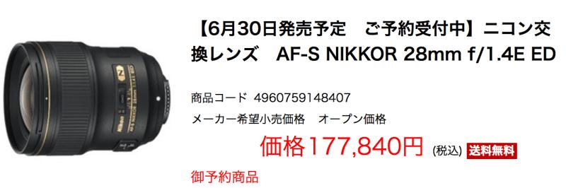 【6月30日発売予定 ご予約受付中】ニコン交換レンズ AF-S NIKKOR 28mm f/1…