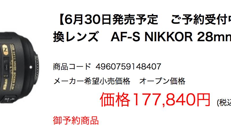 1件 ~ 7件 (全 7件) 1 リンクをつくるには リンク作成について 公式ショップを探すには リンク作成について 【6月30日発売予定 ご予約受付中】ニコン交換レンズ AF-S NIKKOR 28mm f/1…