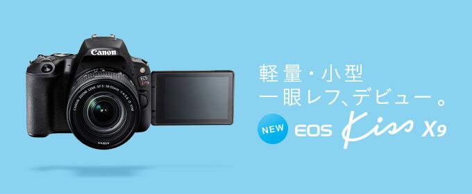 Canon EOS Kiss X9