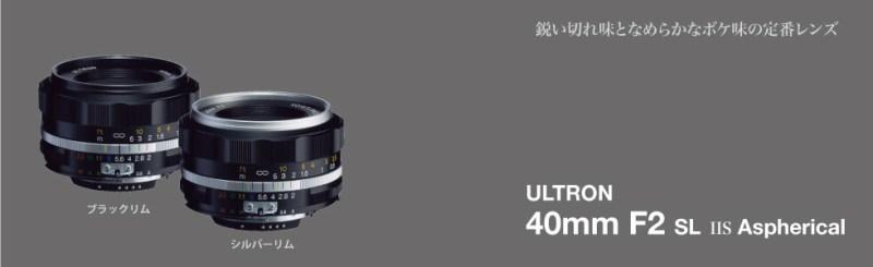 COSINA Voigtlander ULTRON 40mm F2 SL IIS Aspherical