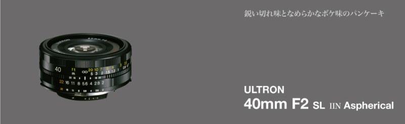 Voigtlander ULTRON 40mm F2 SL IIN Aspherical