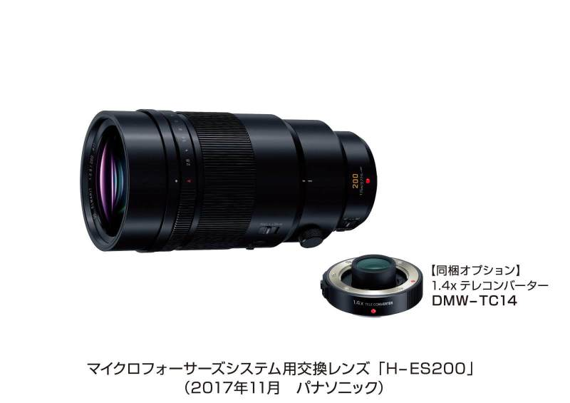 Panasonic LEICA DG ELMARIT 200 mm/F2.8/POWER O.I.S.