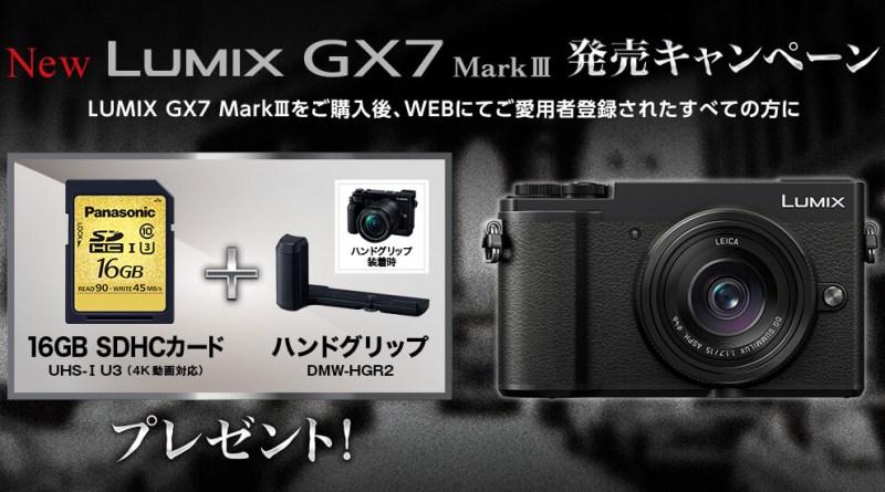 Panasonic LUMIX GX7 MarkⅢ 発売キャンペーン