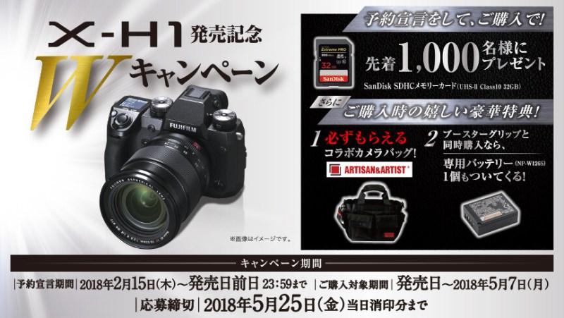 FUJIFILM X-H1 発売記念キャンペーン