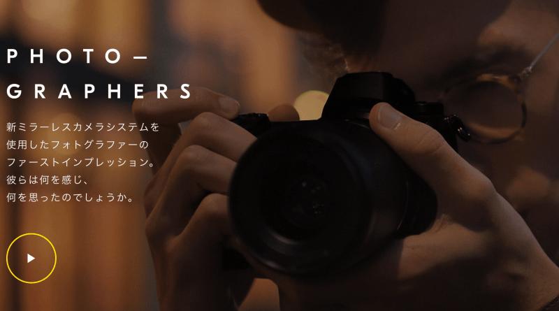 Nikon 新ムービー「PHOTOGRAPHERS」公開!新ミラーレスカメラシステムを使用したフォトグラファーのファーストインプレッション。