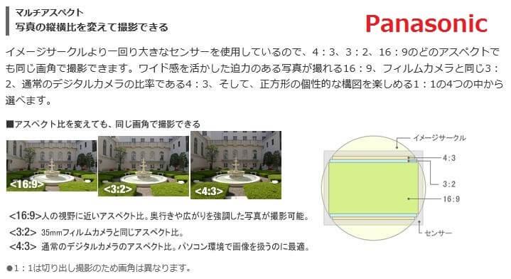 Panasonic マルチアスペクト