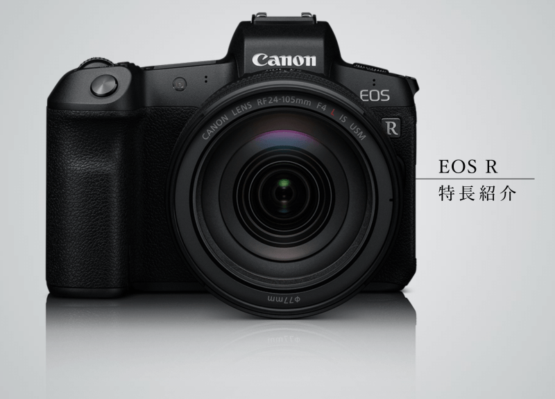Canon EOS R システム特徴