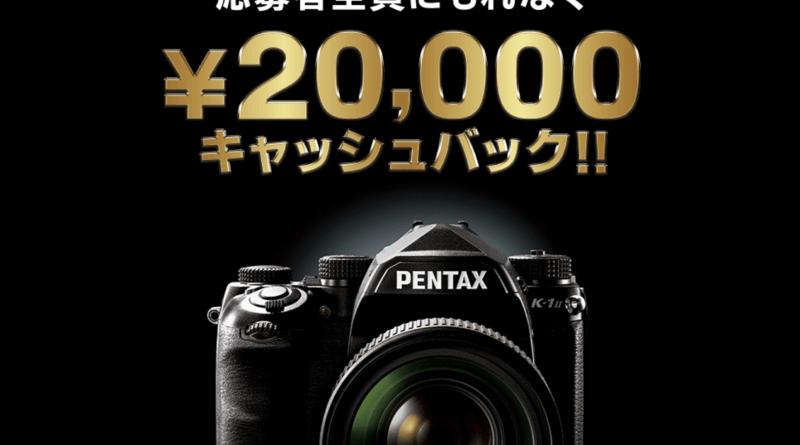 PENTAX K-1 MarkII プレミアムキャッシュバックキャンペーン