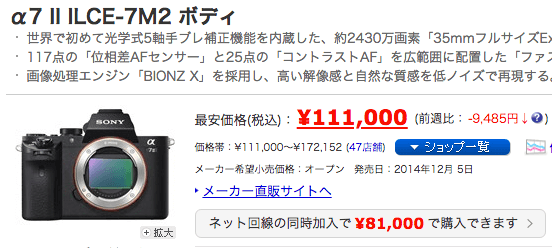 価格.com SONY α7II