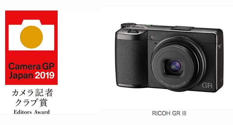 『RICOH GR III』が 「カメラグランプリ2019 カメラ記者クラブ賞」を受賞