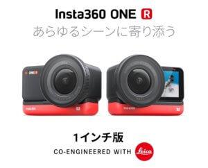 Insta360 ONE R 1インチ版