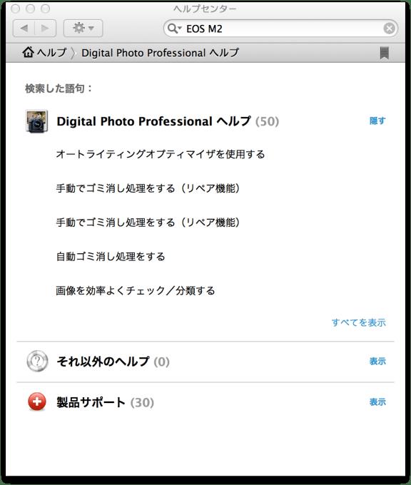 DPP「EOS M2」で検索