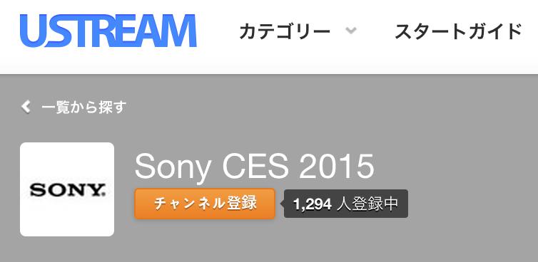 SONY CES 2015 Ustream