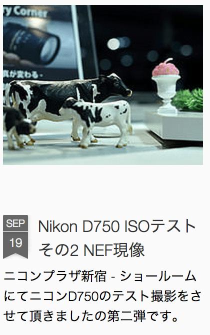 Nikon D750 ISOテストその2