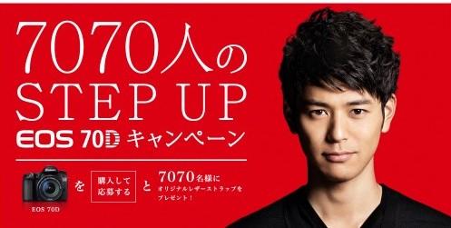キヤノン EOS 70D 7070人のステップアップキャンペーン