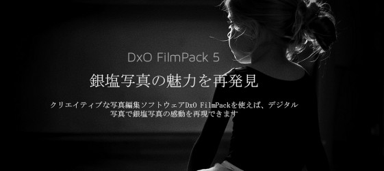DxO Film Pack