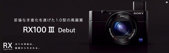 妥協なき進化を遂げたSONY Cyber-Shot DSC-RX100M3 正式発表!