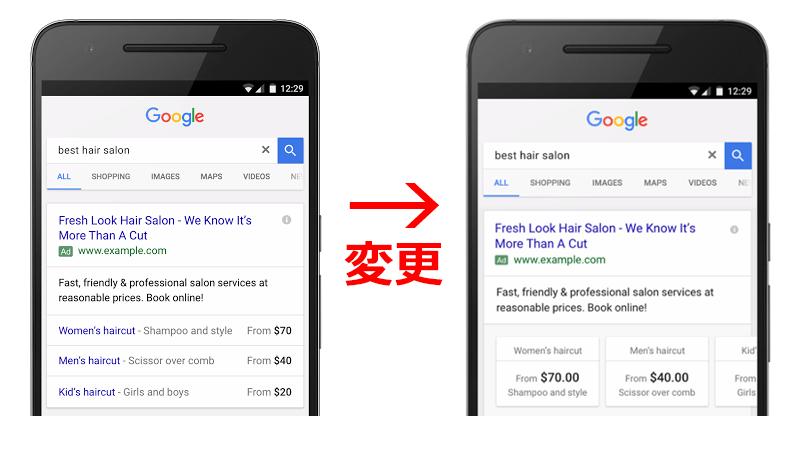 AdWordsの価格表示オプションが日本語対応へ01