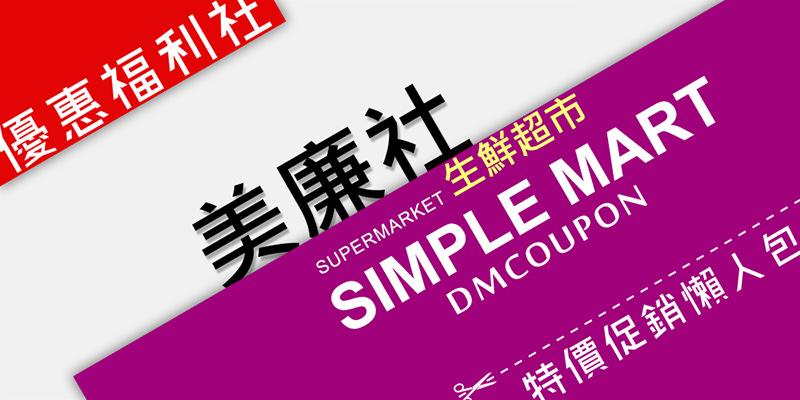 美廉社 DM 優惠購物型錄@折價券集點/特價促銷週年慶門市 – 優惠福利社