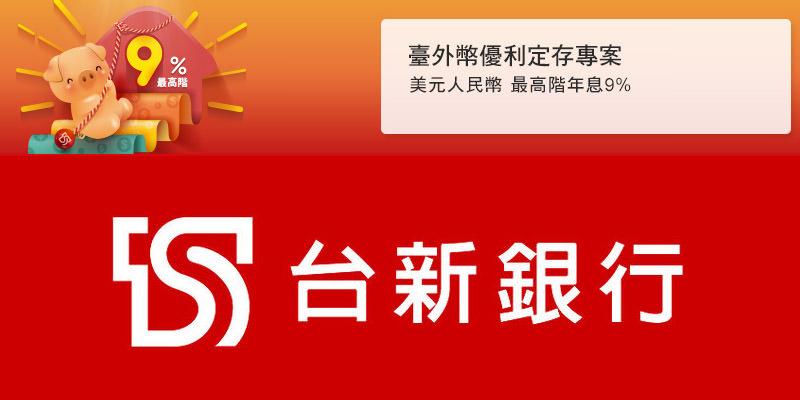 臺新銀行外幣定存優惠方案‧美元/人民幣/澳幣最高年息 9% – 優惠福利社