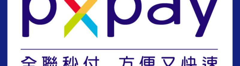 全聯 PX Pay 行動支付回饋方案‧刷卡/儲值/福利點折扣商品 – 優惠福利社