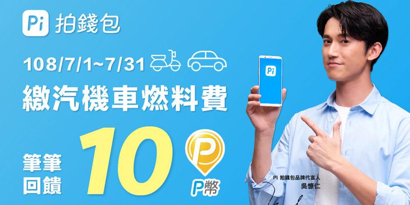 玉山 Pi 拍錢包信用卡繳汽車燃料稅‧送 10 P 幣免手續費優惠 – 優惠福利社