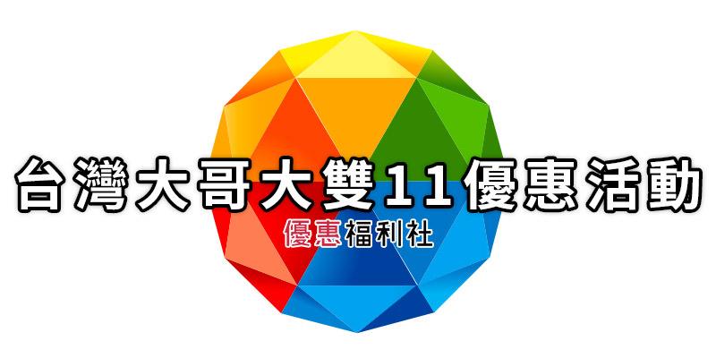 taiwan-mobile-1111 – 優惠福利社