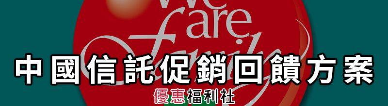 中國信託銀行外幣定存換匯加碼‧信用卡回饋/網銀折扣促銷活動 – 優惠福利社