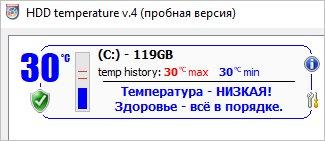 HDD температурасы бағдарламасындағы диск температурасы