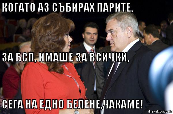 https://i0.wp.com/www.dnevnik.bg/shimg/cbig_1913564.jpg
